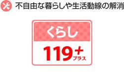 くらし119+